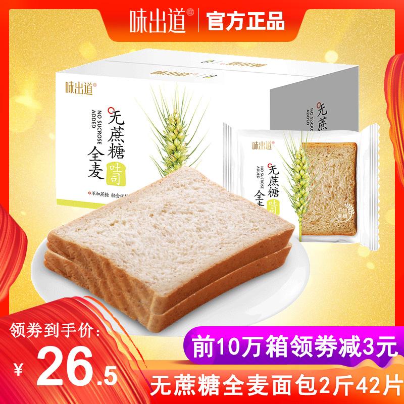 味出道全麦面包整箱代餐无糖精低0粗粮卡脂热量切片吐司早餐食品 - 封面