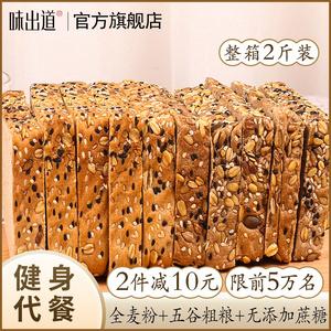 味出道黑麦全麦代餐面包整箱低0无糖精卡脂肪早餐粗粮吐司零食品