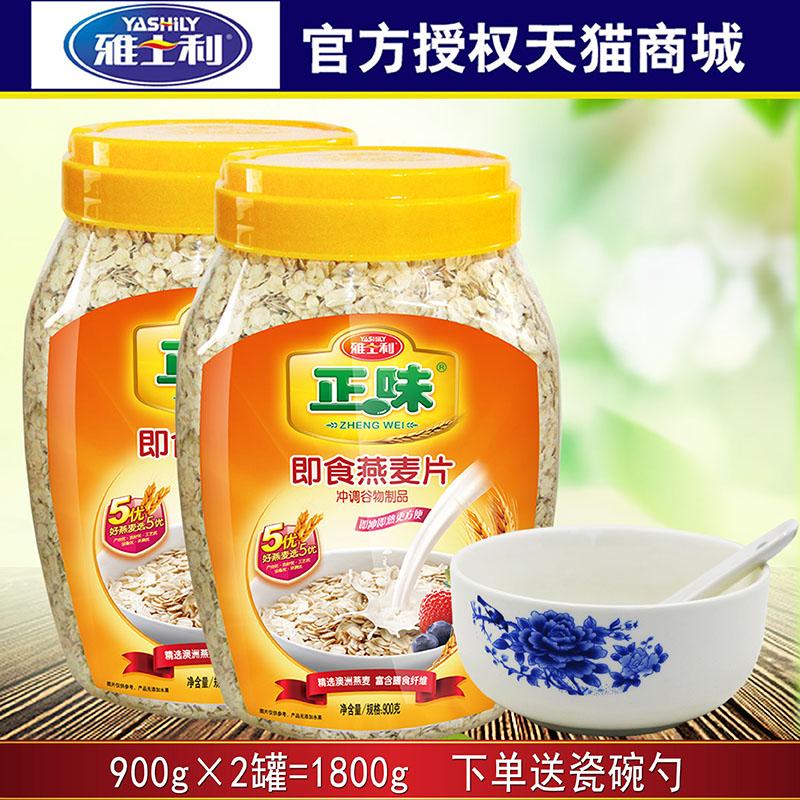 19年产 900g罐* 2罐雅士利罐装包装雅士利正味即食燕麦片代餐麦片