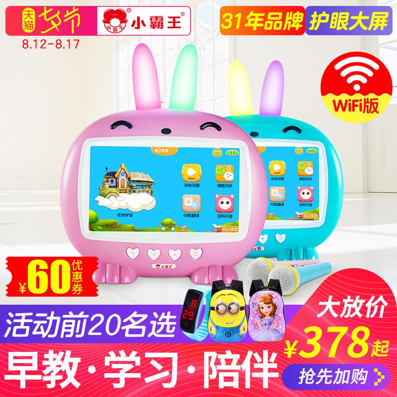 小霸王早教机 儿童触摸屏wifi护眼宝宝点读英语学习机幼0-3-6周岁