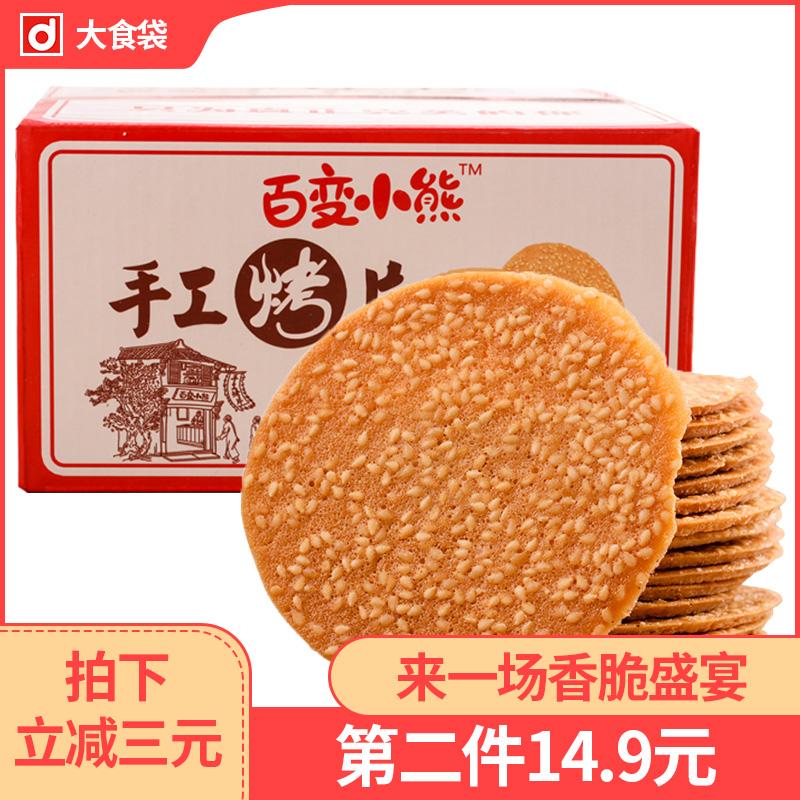 【大食袋】百变小熊早餐手工芝麻饼干12-08新券