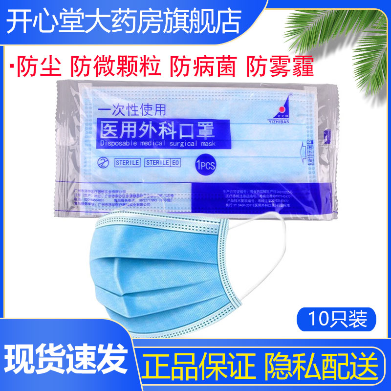 Disposable medical surgical mask mask 10 pieces of medical surgical mask in independent packaging [independent packaging]