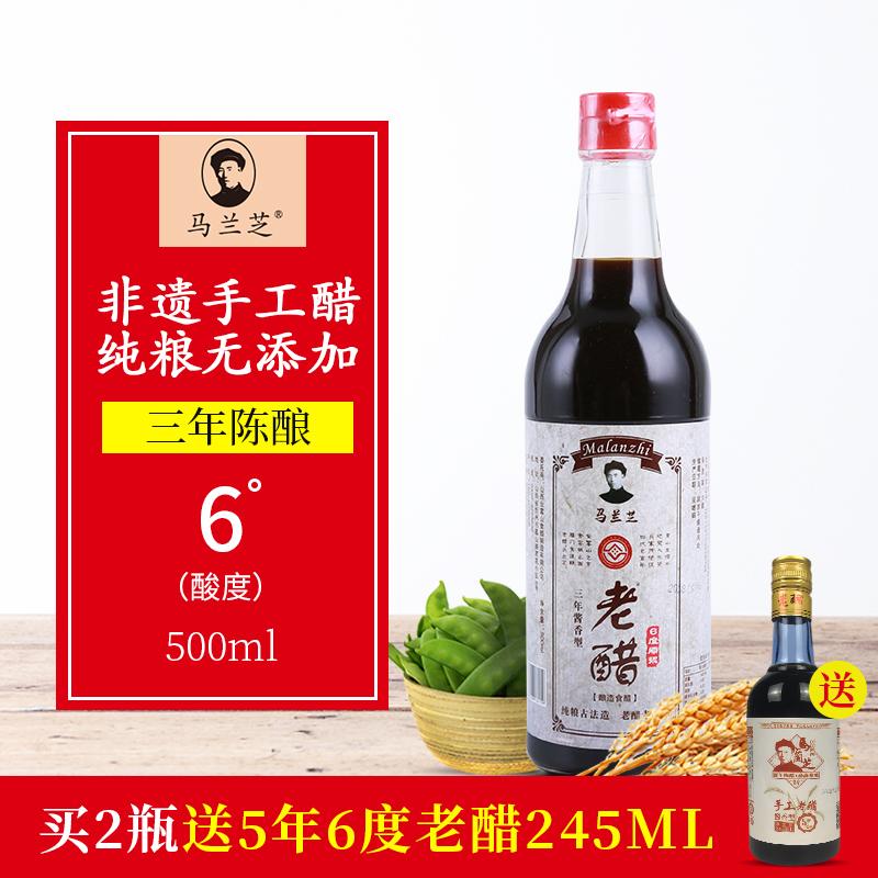 Genuine Shanxi Aged Vinegar 500ml pure grain brewing 6 degree vinegar malanzhi Shanxi specialty hand made vinegar without adding vinegar