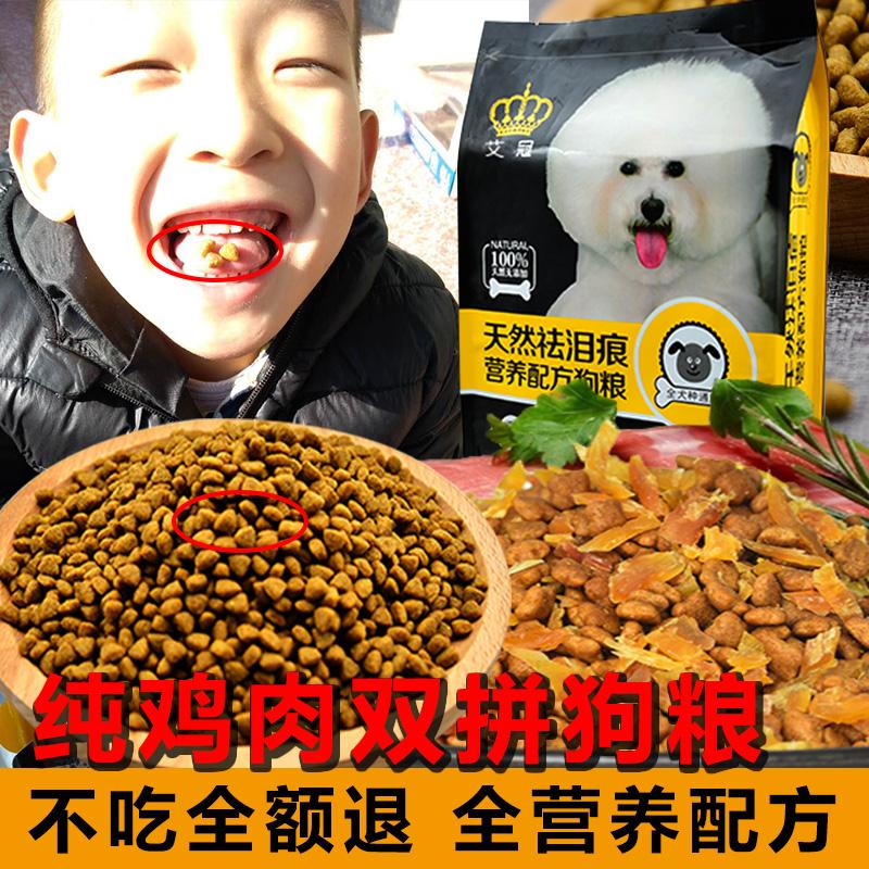 艾冠通用型全犬种幼犬小型犬狗粮