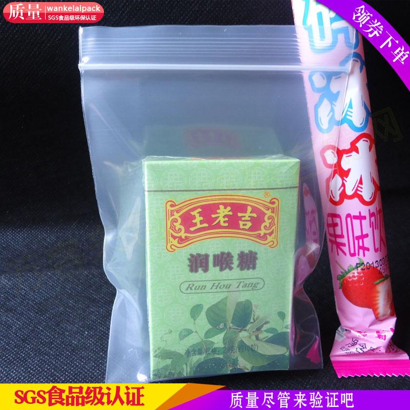 10*15*20�z  食品密封袋小�批�l加厚 包�b袋透明塑料封口密��袋