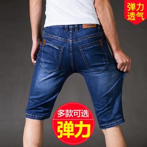 夏季薄款牛仔短裤男士五分裤休闲裤子七分裤中裤宽松直筒弹力马裤