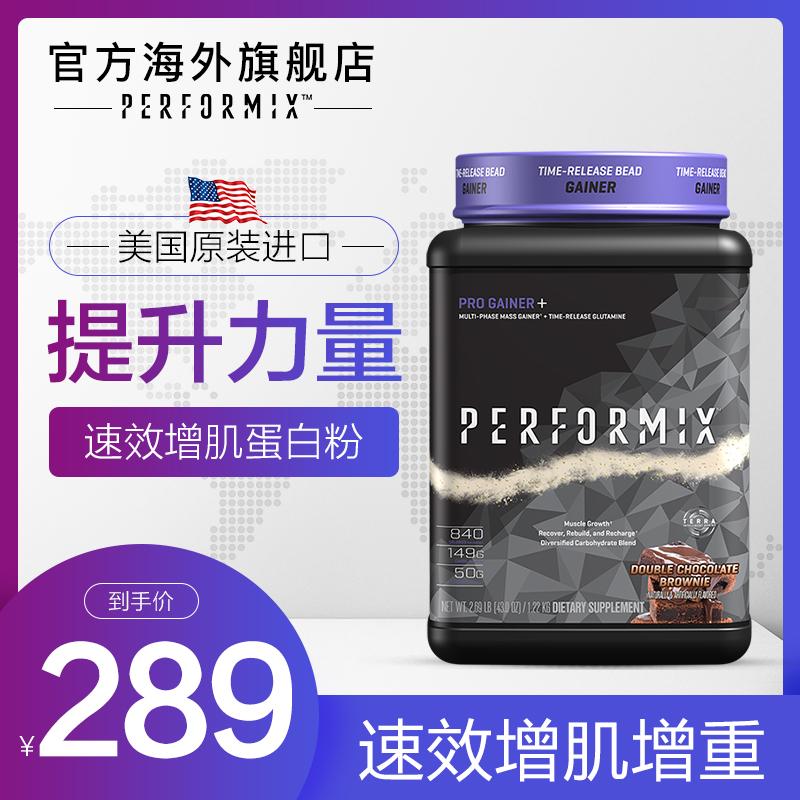 GNC美国performix超能增肌粉健身瘦人增重乳清蛋白质粉1.22kg