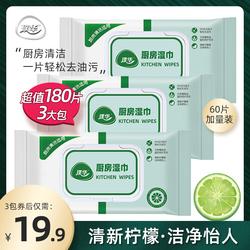 璞华厨房湿巾60片*3包卫生清洁用纸去油污抽取式油烟机清洁湿纸巾