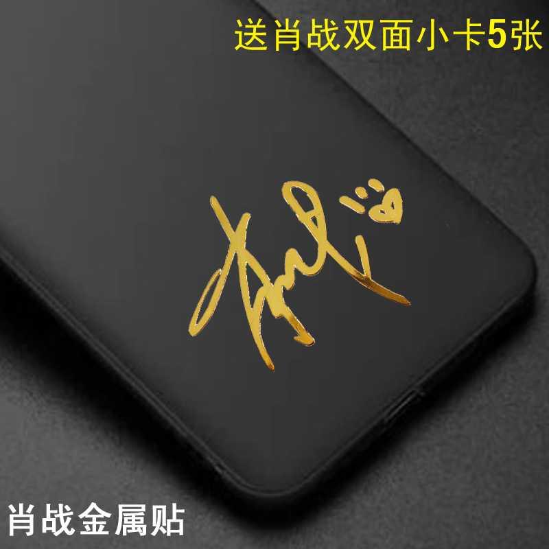 肖战王一博手机贴纸明星周边金属贴防辐射贴纸签名贴bjyx博君一肖