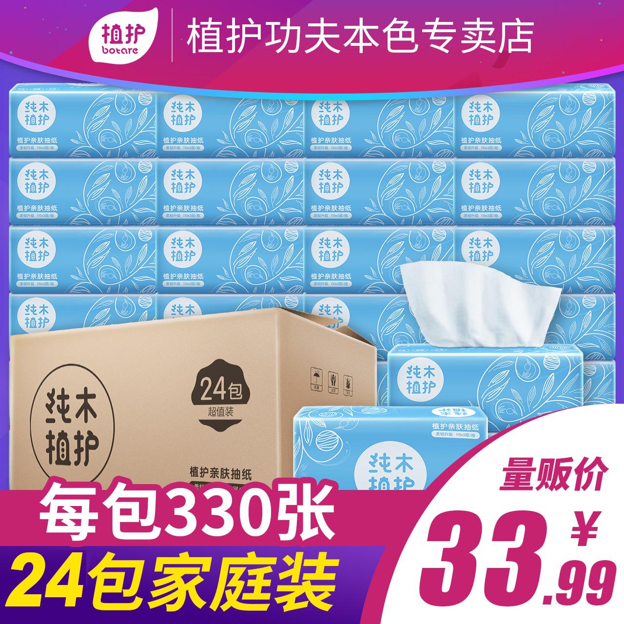 纯木植护24包整箱批发家庭装卫生纸33.99元包邮