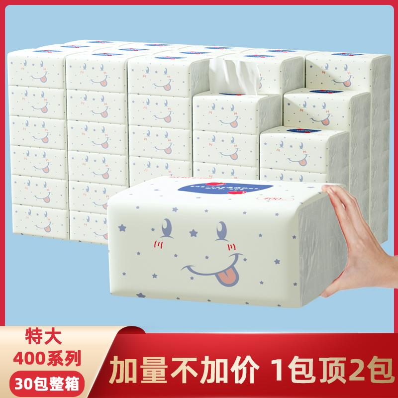 植护婴儿大号抽纸30包整箱装家庭实惠面巾纸家用卫生纸巾大包纸抽
