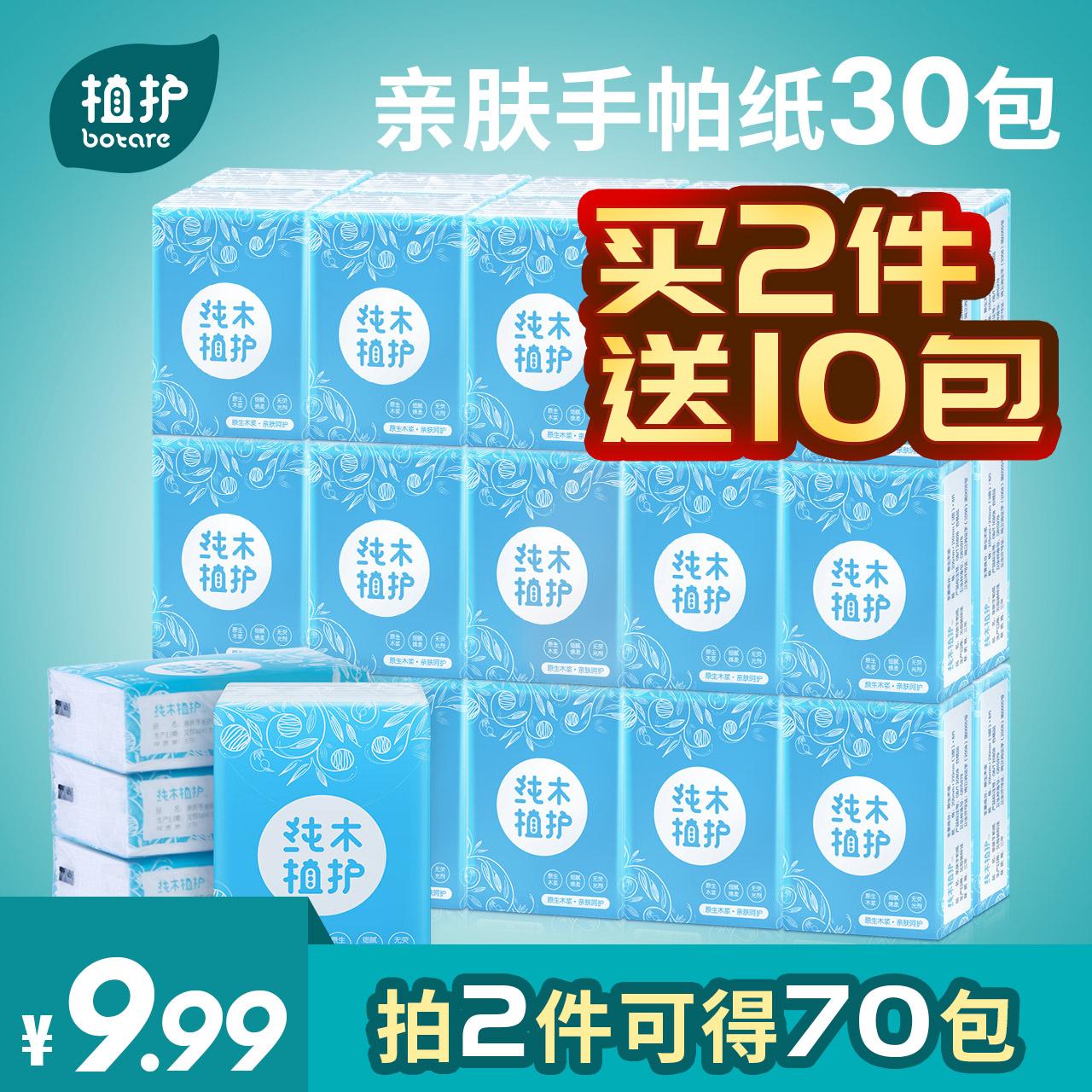 植护30包小包便携式抽面巾纸卫生纸10-10新券
