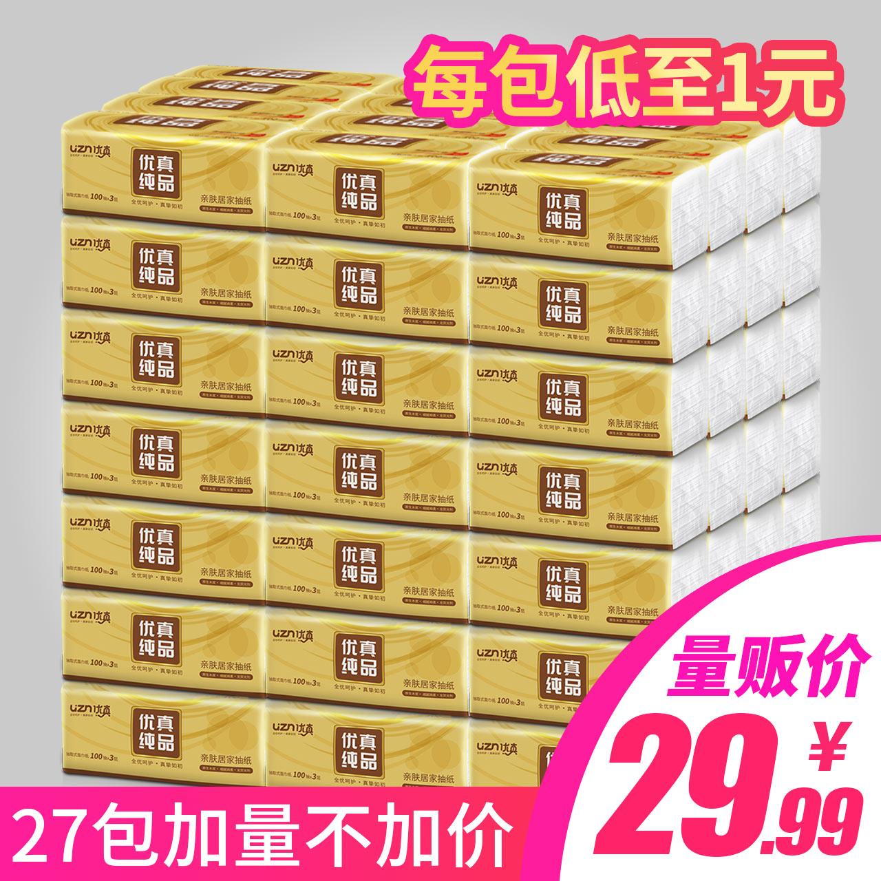 优真植护系列抽纸批发整箱家庭装500家用卫生纸抽包邮促销特价
