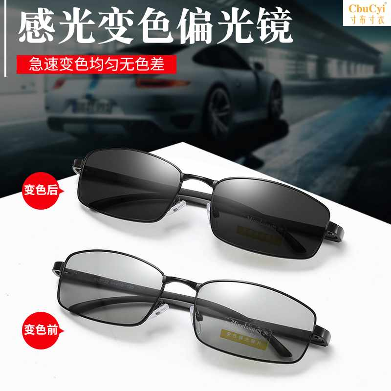 Day and night color changing Polarized Sunglasses mens rectangular small frame sunglasses female small face drivers glasses