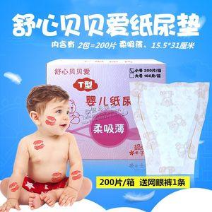 婴儿T型尿片舒心贝贝爱三角尿片一次性t型裤T形尿垫巾纸尿片200片
