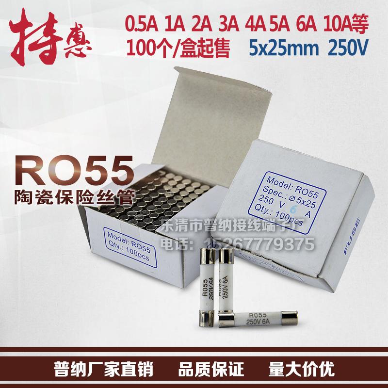 Генерал принимать выход 5*25 страхование терминал расплав ядро R055 расплав перерыв устройство RO55 керамика предохранитель 0.5A-20A подожди