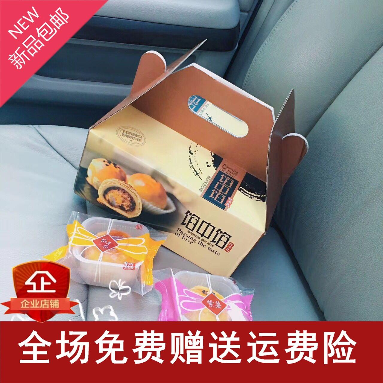 新鲜馅中馅蛋黄酥多口味工月饼豆沙8个装紫薯手工礼盒新鲜台州