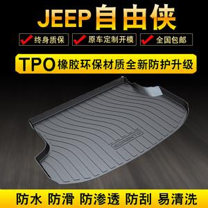 专用吉普JEEP自由侠后备箱垫原厂16-19款汽车装饰防