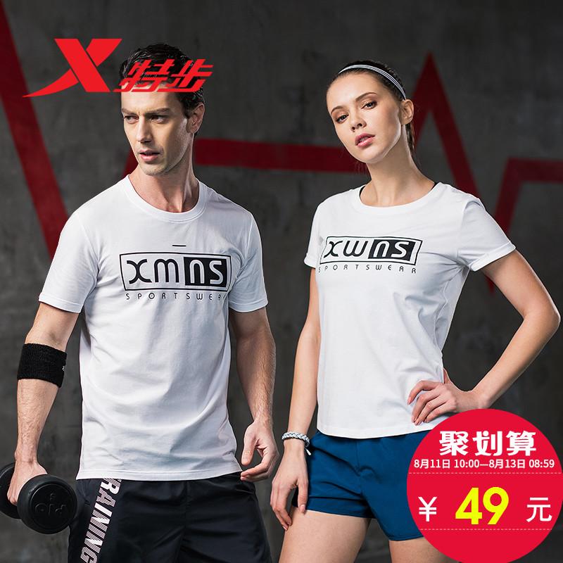 【3件99元】特步情侣款短袖T恤女子针织衫2018夏季综训运动健身