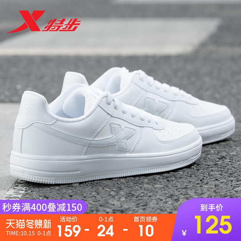 (过期)特步官方旗舰店 特步女鞋2021秋季白色休闲鞋男鞋 券后179元包邮