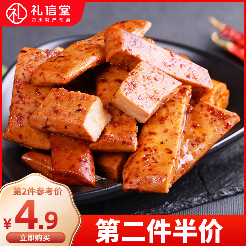 四川特产张飞传人手磨豆腐干麻辣香辣卤豆干散装小零食豆干小包装