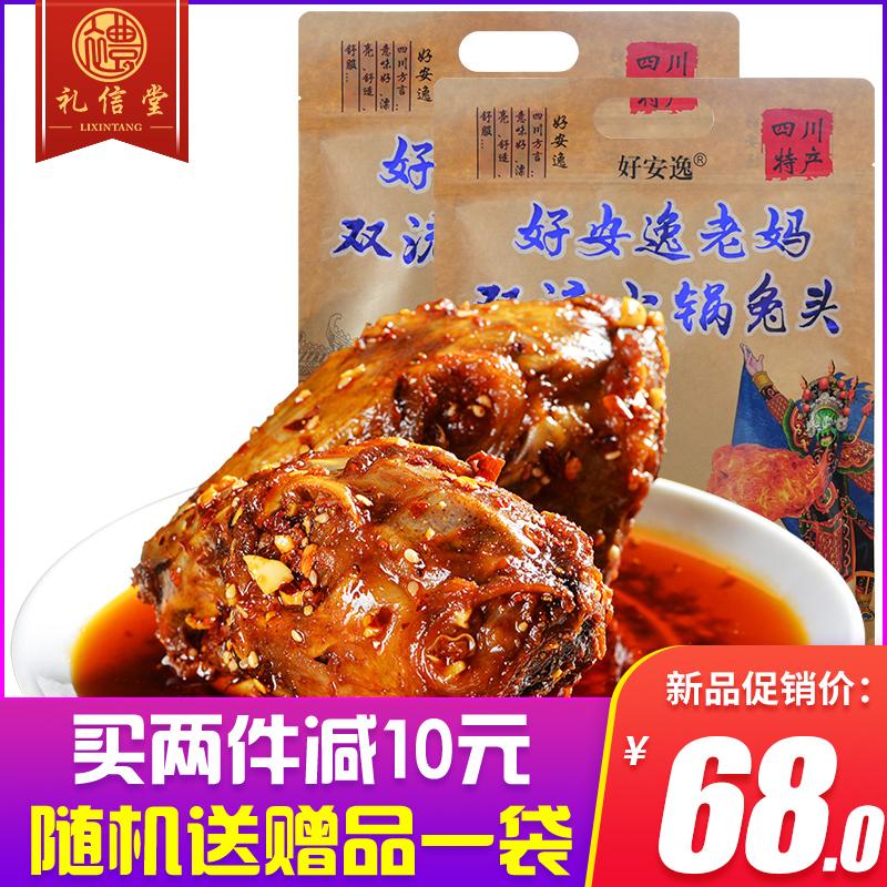 好安逸双流老妈火锅兔头468g麻辣香辣味装冷吃兔四川特产美食小吃