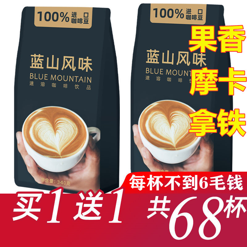 Coffee [buy one get one free] instant coffee powder leisure office Blue Mountain beverage milk and fruit box