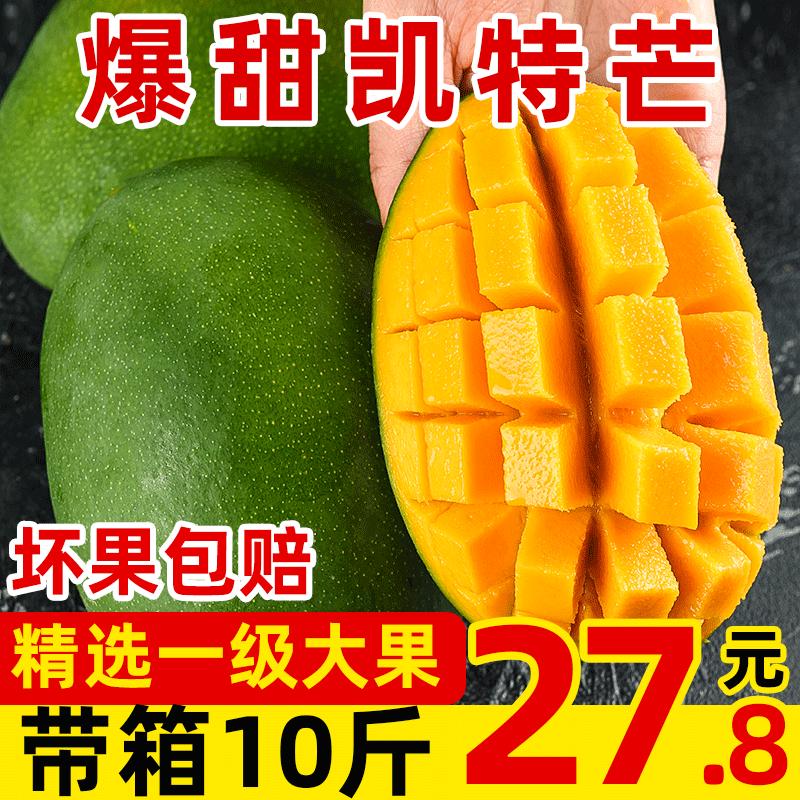 美鲜悠攀枝花精选当季凯特大芒果新鲜水果10斤带箱包邮