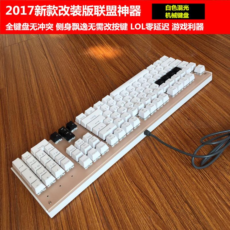 英雄联盟专用电竞游戏机械键盘 USB全键无冲有线背光台式网吧外设