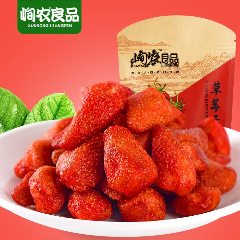 【峋农良品_草莓干118g】袋装休闲零食蜜饯果脯水果干办公室食品