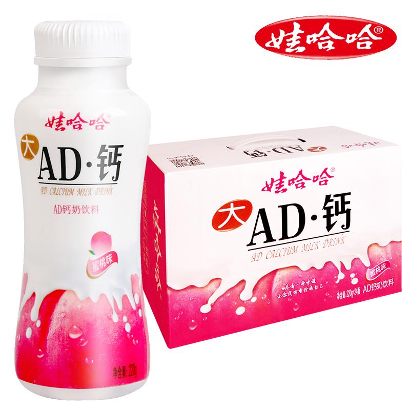【娃哈哈官方旗舰店】AD钙奶含乳饮料蜜桃味220g*24瓶整箱 哇哈哈