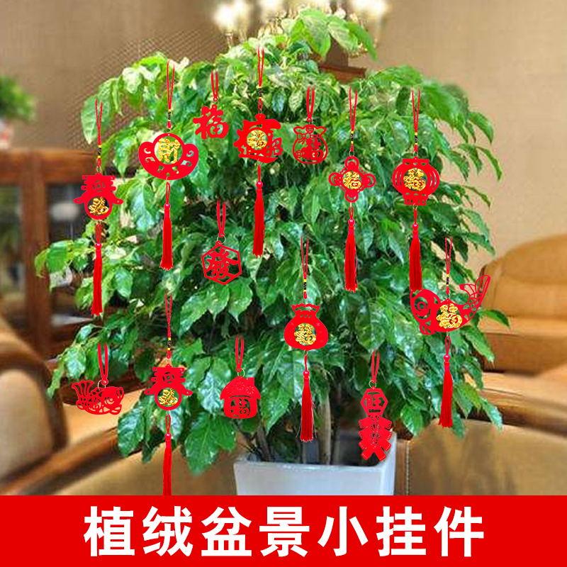 新年春节盆景挂饰植物室内户外场景布置装饰福字植绒小红灯笼挂件