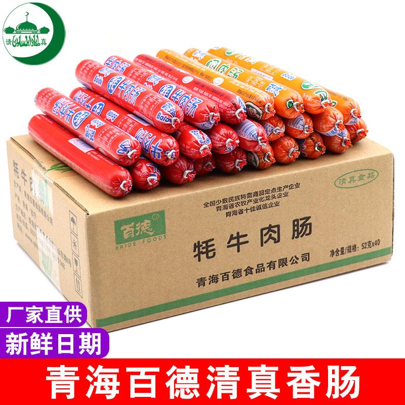 青海百德清真牦牛肉肠鸡肉肠整箱52g*40支清真香肠零食品小吃包邮