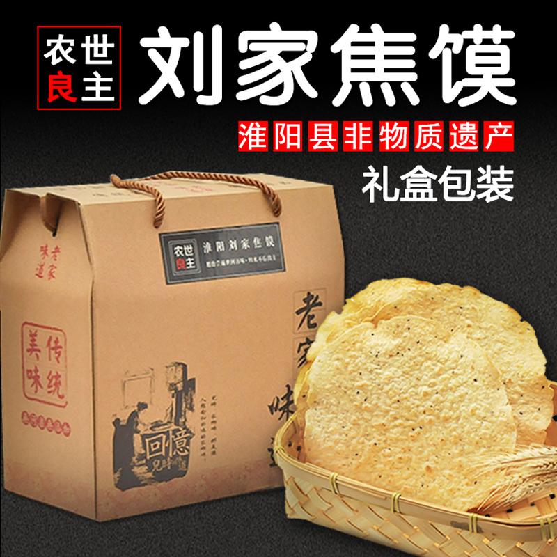 农世良主河南特产零食农家芝麻鸡内金 焦馍薄手工烙馍干粮饼小吃