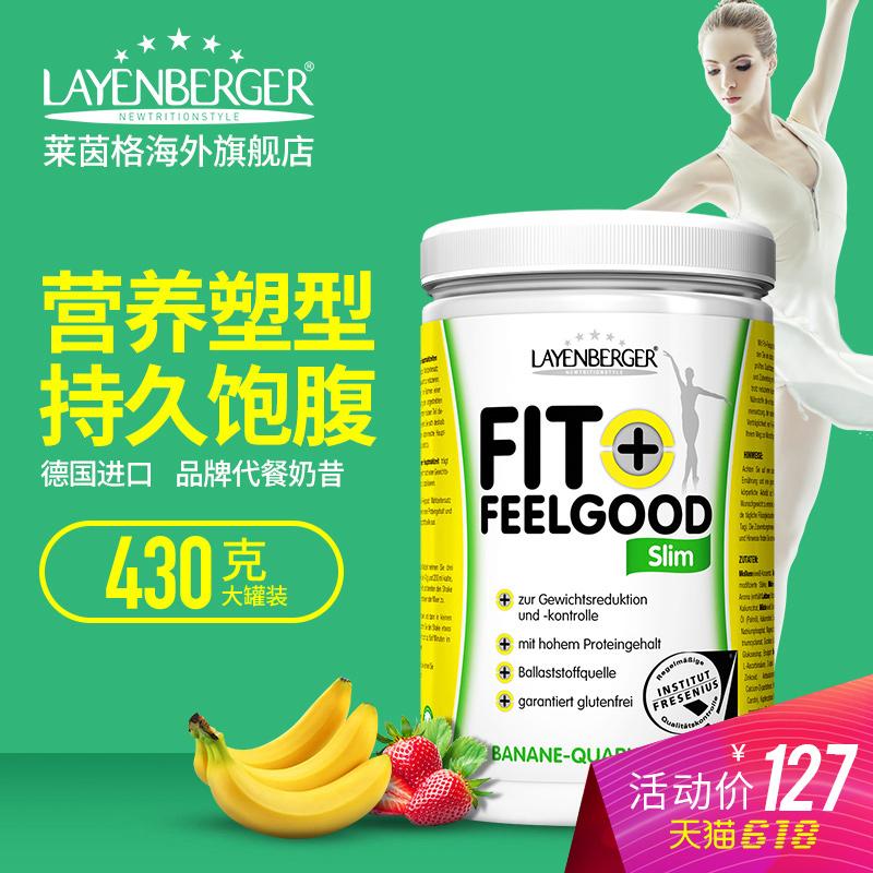 Rheinland Layenberger Nutrition поколение Питание молочный коктейль фруктовые и овощные пищевые волокна поколение Порошок для еды