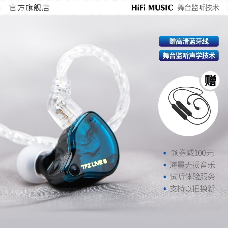 锦瑟香也TFZ LIVE 3高音质hifi发烧耳机耳返入耳式舞台监听通用可升级蓝牙吃鸡游戏电脑手机主播直播重低音