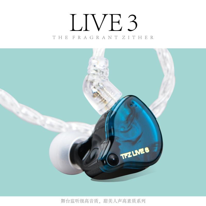 锦瑟香也TFZ LIVE 3高音质hifi发烧耳机耳返入耳式舞台监听通用通用可升级蓝牙吃鸡游戏电脑手机主播直播