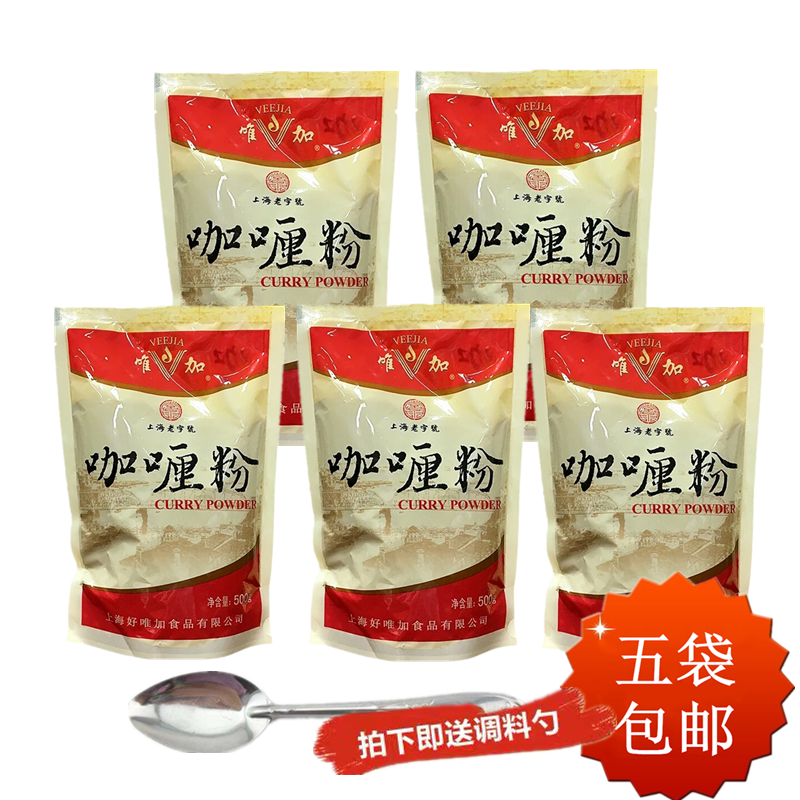 Sichuan Baoyou Weijia curry powder 500g * 5 bags of curry potato beef brisket Ramen commercial condiment India