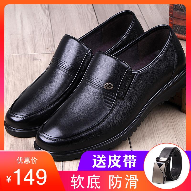 お父さんの靴の40男の人の50歳のレジャーの60の着る中年の本皮の老人の柔らかい底の春季の中高年の靴