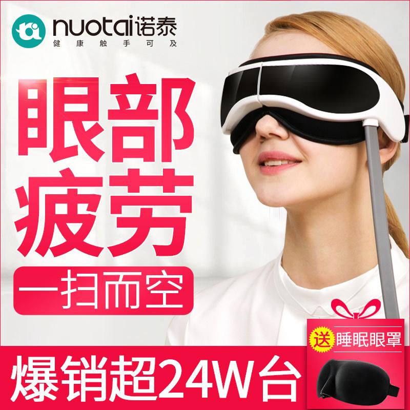 諾泰眼部按摩器護眼儀眼保儀眼保姆視力眼罩恢復儀熱敷眼睛按摩儀