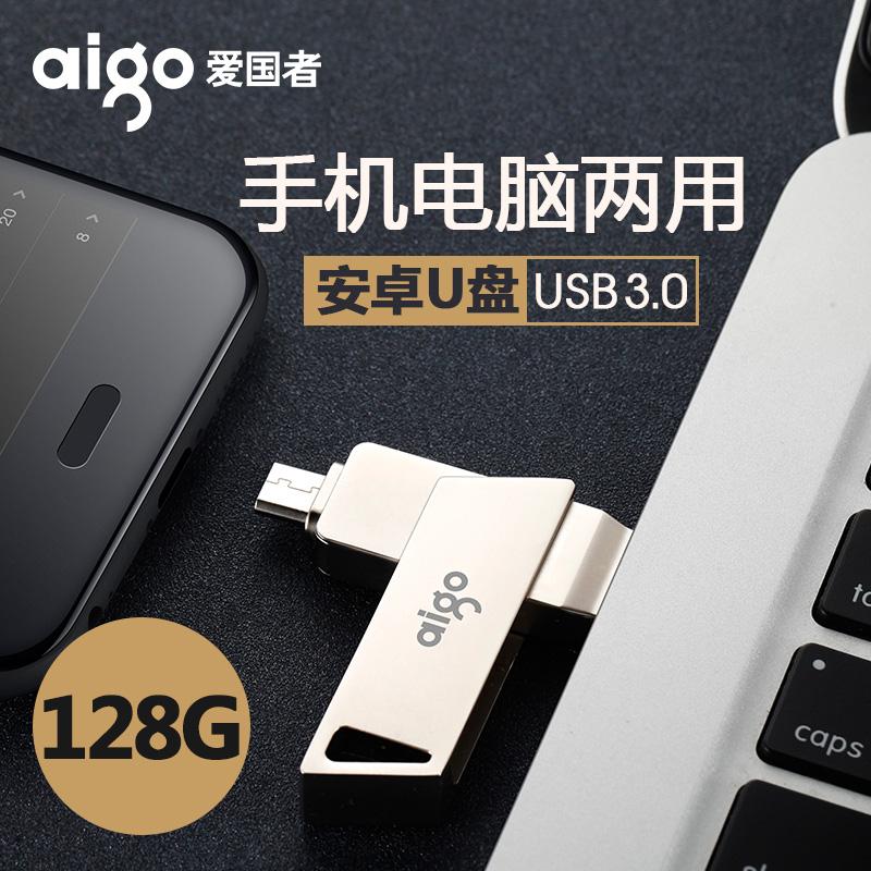 爱国者128g手机电脑两用安卓u盘限时2件3折