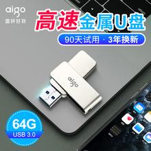 爱国者U盘64g正版创意高速USB3.0 金属商务旋转车载学生U盘优盘