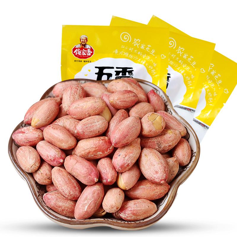 开封特产俺家香沙土炒花生120g*3袋 焦酥香五香花生米 椒盐花生
