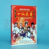 喜庆潮剧潮曲潮乐潮州音乐十仙庆寿DVD碟片(含潮剧唱段卡拉ok)