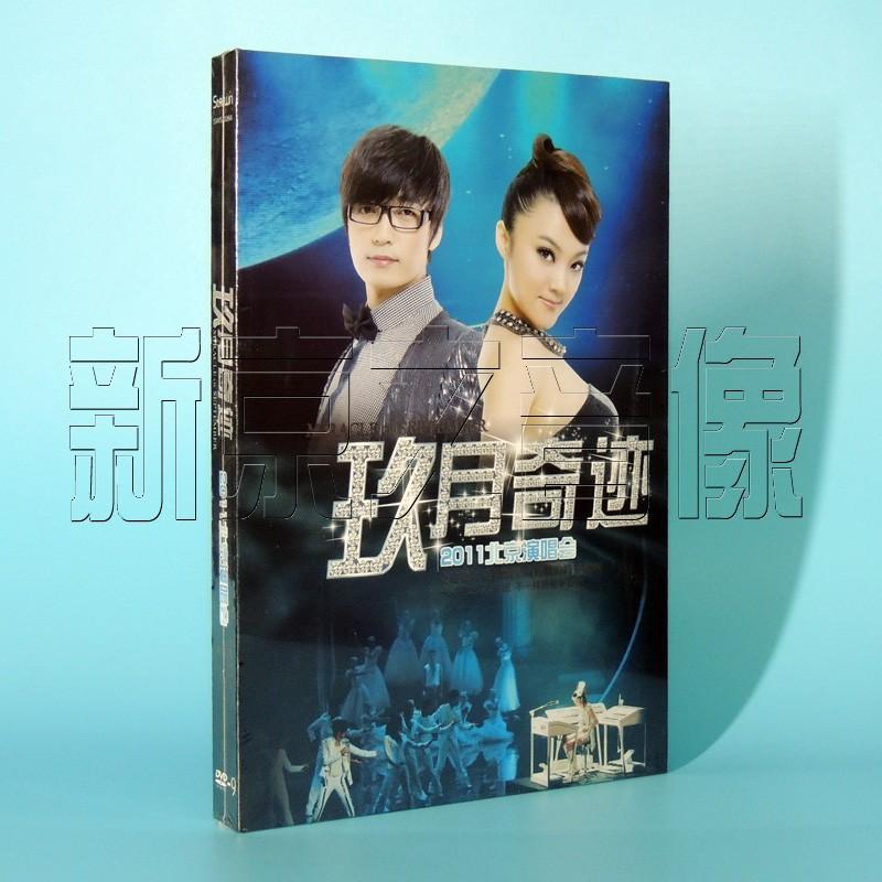 天�正版 九.玖月奇�E DVD 演唱�� 2011北京演唱�� 高清1DVD9