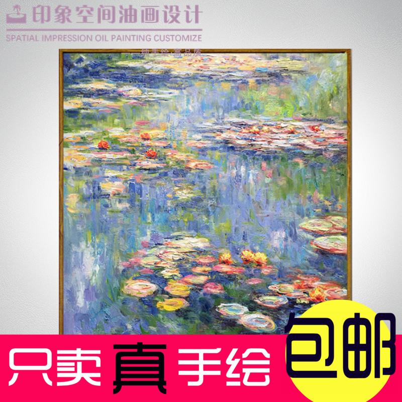 莫奈睡莲手绘现代古典客厅装饰画(用1元券)