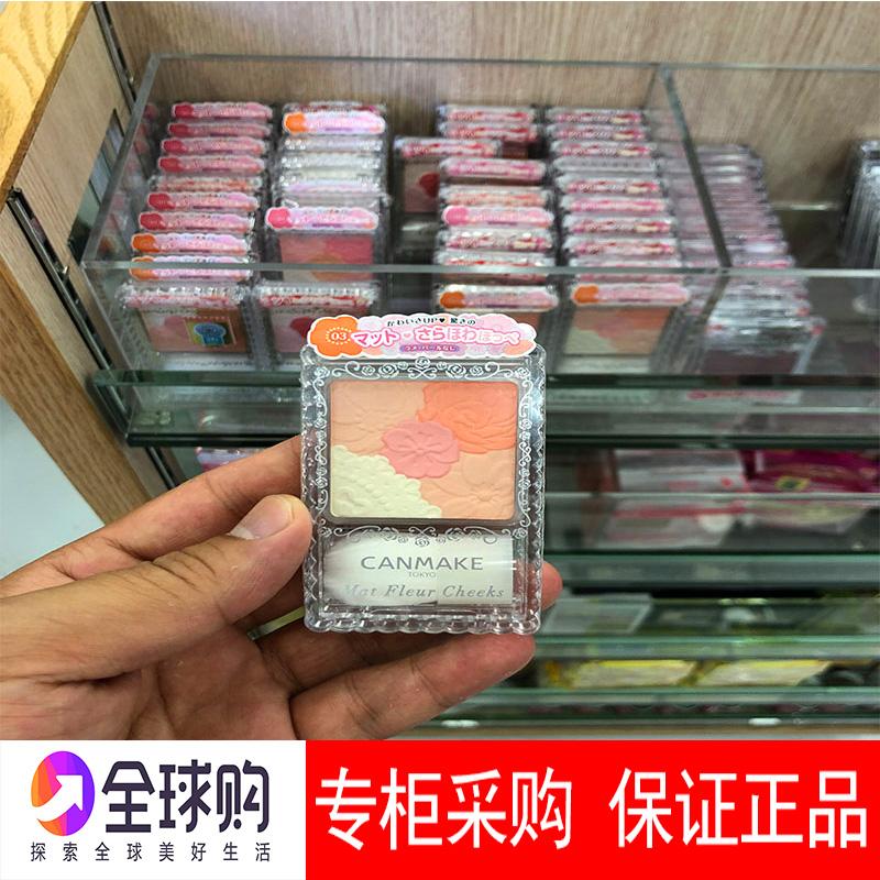 热销日本canmake井田五色高光粉刷11-06新券
