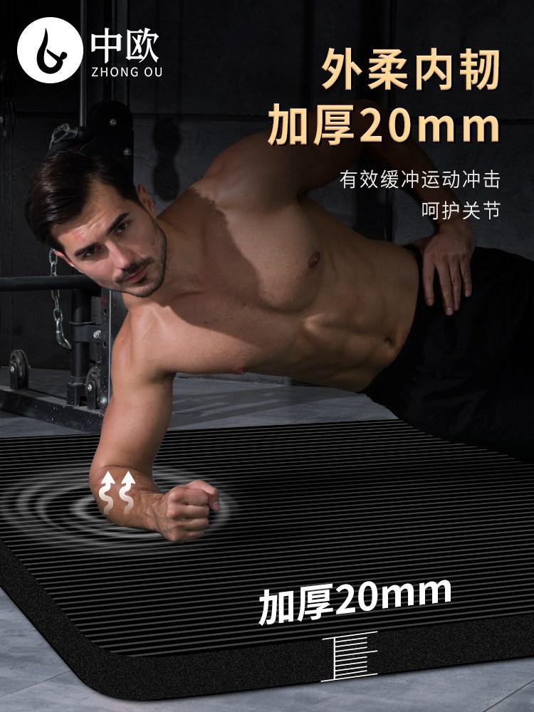 瑜珈20mm健身男士初学者中欧地垫