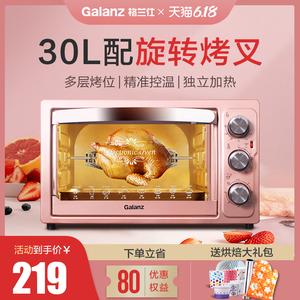 格兰仕 H7G/R电烤箱家用烘焙多功能蛋糕迷你小型30L升全自动烤叉