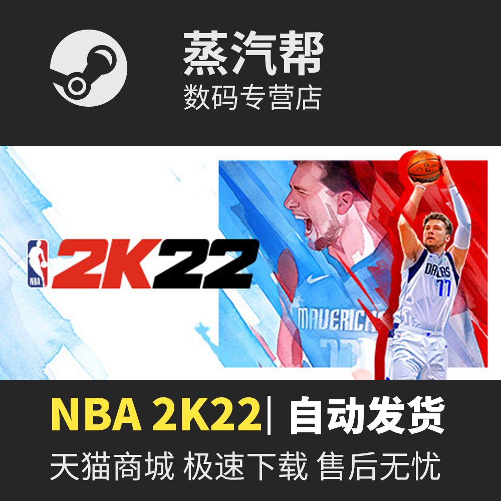 NBA2K22 nba 2k22PC 简体中文 steam平台 游戏 NBA2K21 nba 2k21 篮球2022